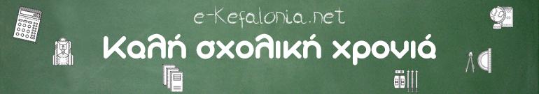 e Kefalonia net