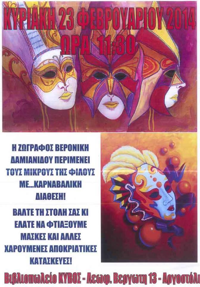 kuvos_veronikh