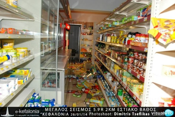 seismos magazia