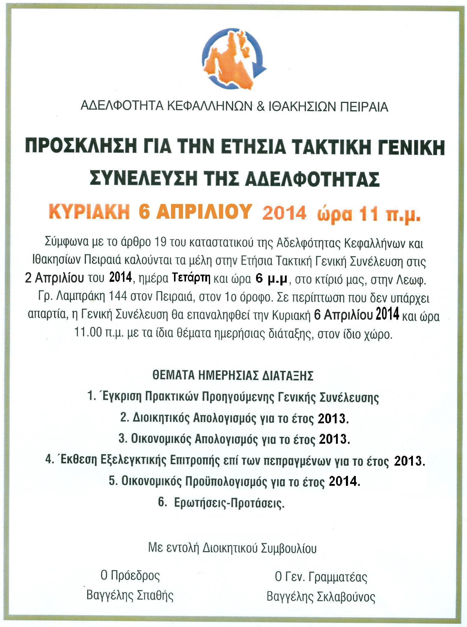 meeting2014