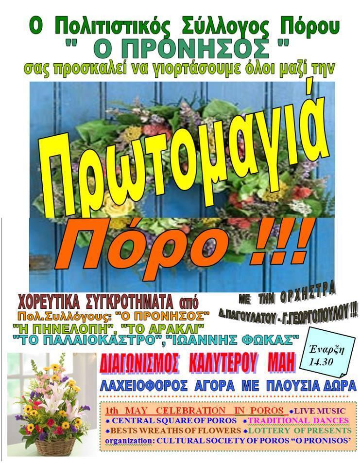 prwtomagia_poros