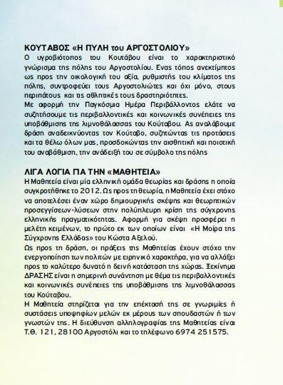 koutabos2