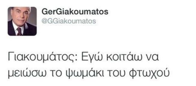giakoumatos
