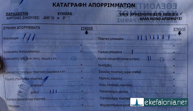katharismos-b-gymnasio11