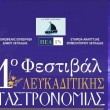 leukaditikh_gastronomia