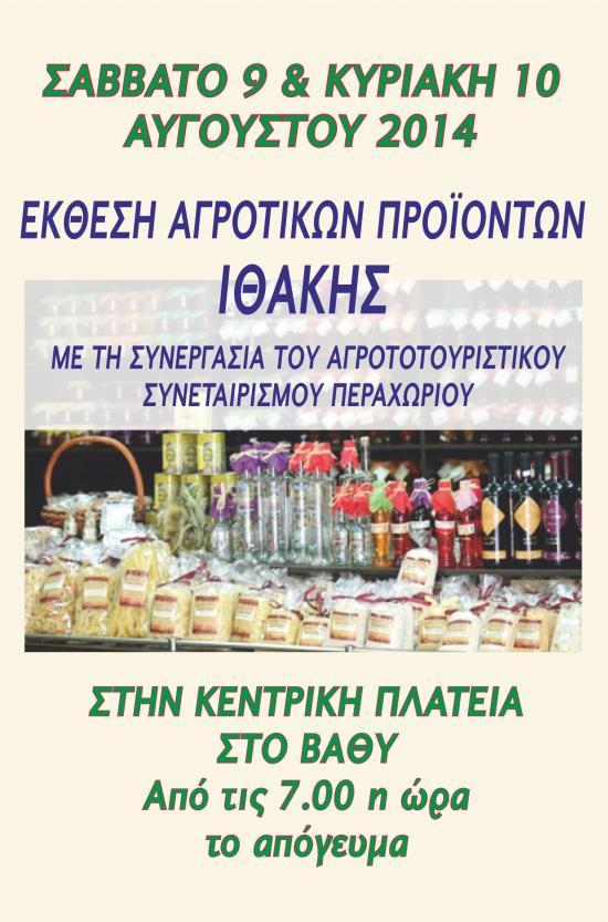 ithakh-proionta