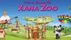 xanazoo