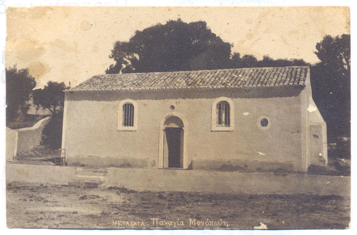 Η προσεισμική εκκλησία