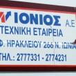 ionios