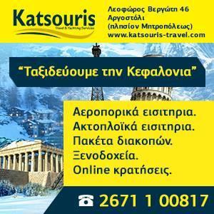 e-Kefalonia Ads
