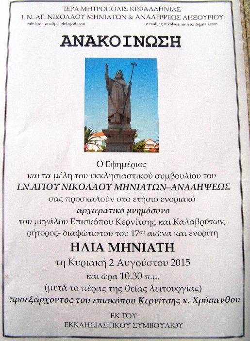 mhniaths