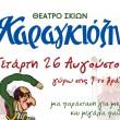 Karagiozis poster 2015(1)