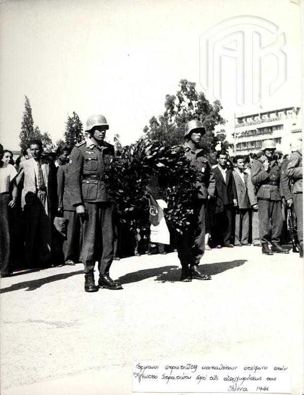 12 Οκτωβρίου 1944. Το τελευταίο τμήμα γερμανών στρατιωτών καταθέτει στεφάνι στο μνημείο του Άγνωστου Στρατιώτη λίγο πριν αποχωρήσει από την Αθήνα. Γενικά Αρχεία του Κράτους – Κεντρική Υπηρεσία – Βασίλης Τσακιράκης.