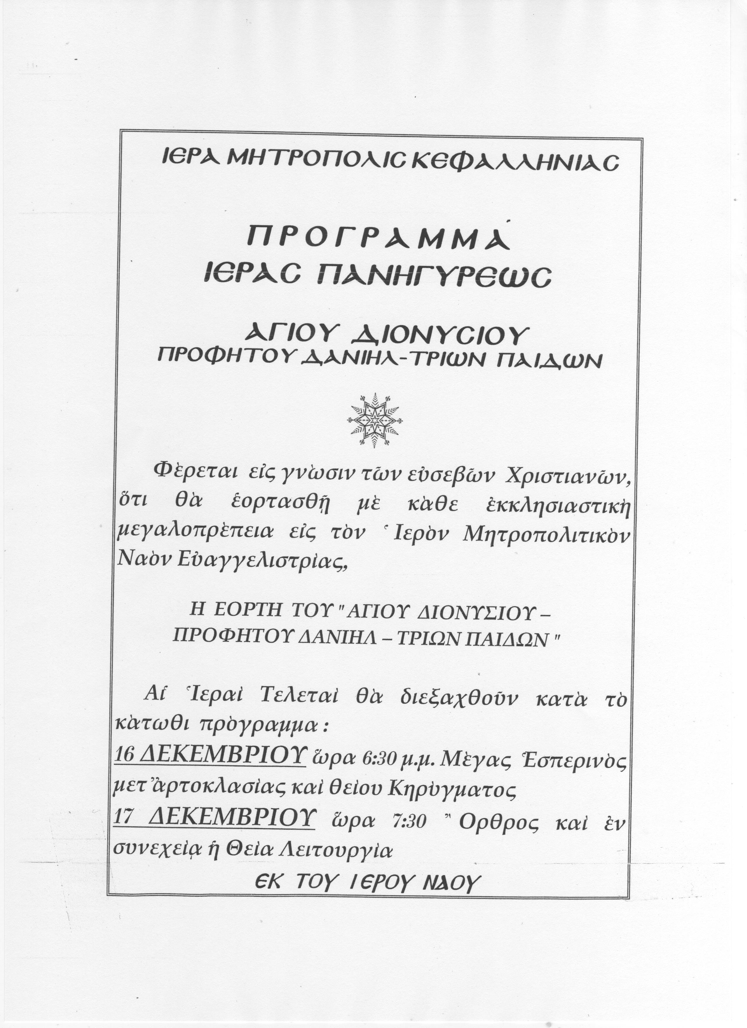 programm_ag_dionusios