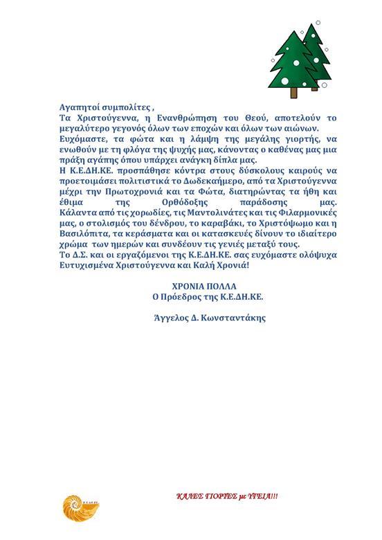 programma-ekdilosewn-1