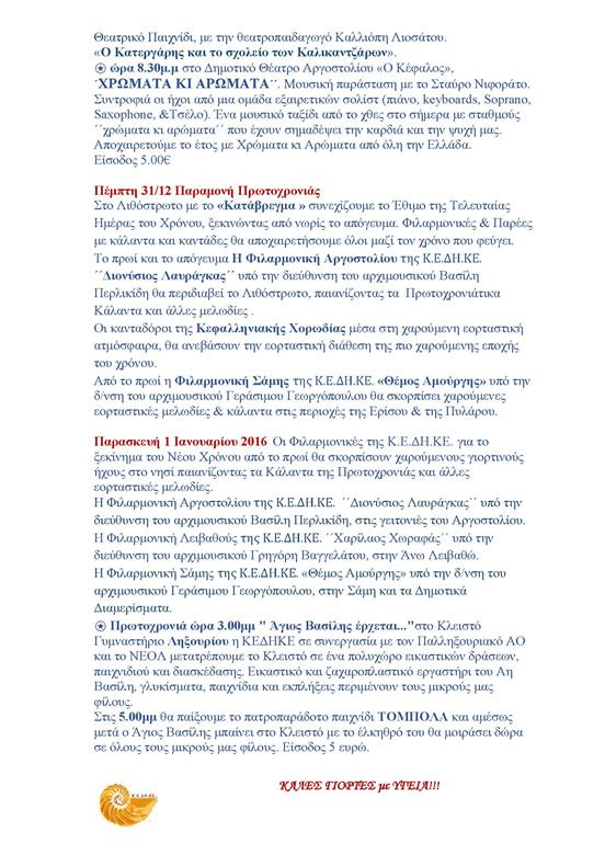 programma-ekdilosewn-5