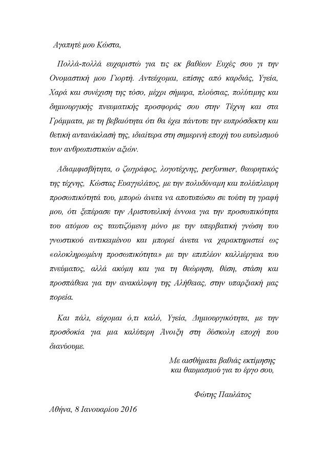 Φώτης-Παυλάτος-2-1