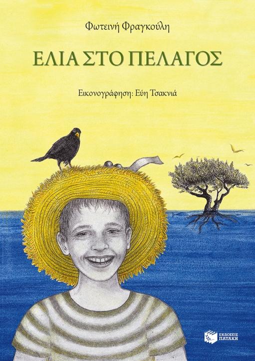 ELIA STO PELAGOS