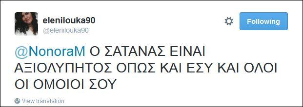 loyka