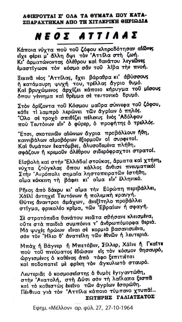 poihma-galiatsatos-1