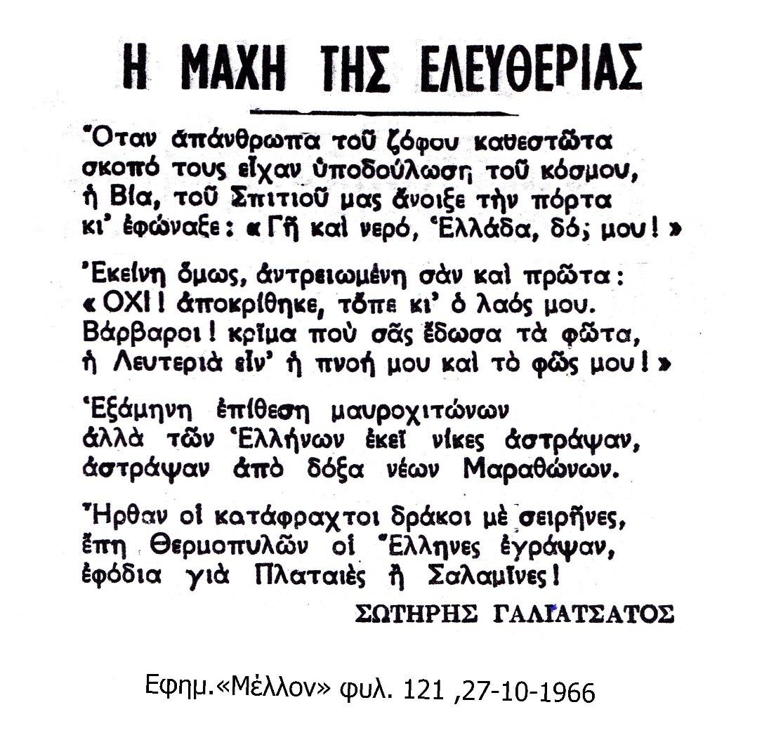 poihma-galiatsatos-2